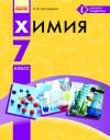 Химия. Учебник 7 класса ОУЗ с обуч. На рус.языке