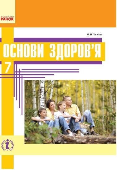 Основы здоровья. Учебник для  7 класса