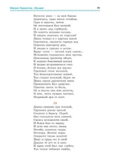 Интегрированный курс 'Литература' (русская и зарубежная). Учебник для 7 класса ОУЗ с обуч. на  рус.яз.