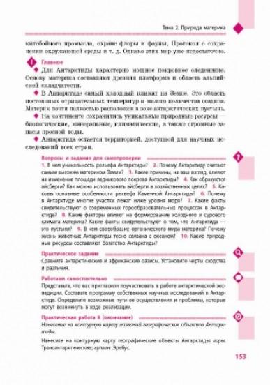 География. 7 класс. Учебник для ОУЗ с обуч. на рус. яз.
