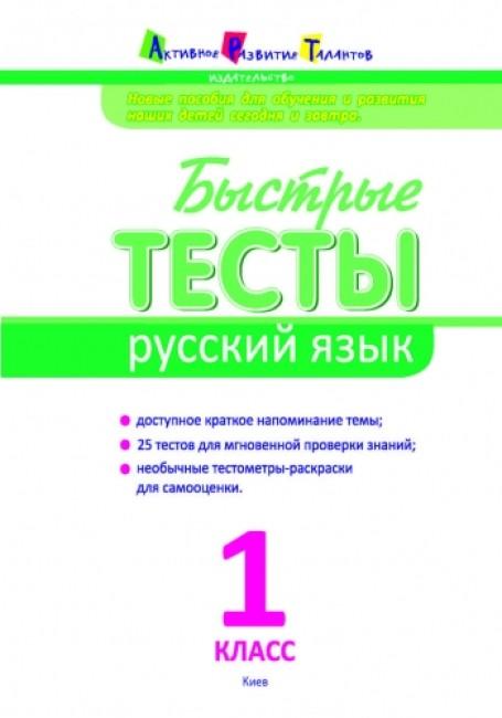 АРТ школа. Быстрые тесты. Русский язык. 1 класс
