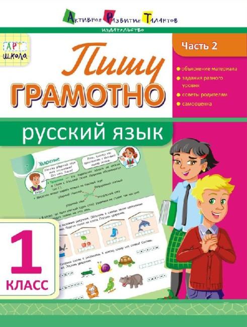 АРТ школа. Пишу грамотно. Русский язык. Часть 2. 1 класс