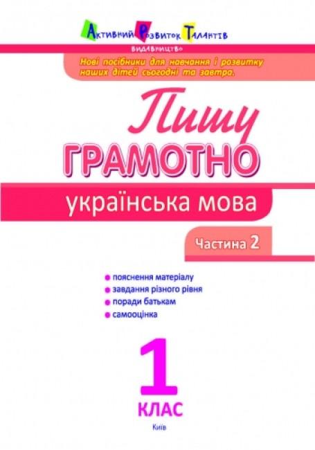 АРТ школа. Пишу грамотно. Українська мова. Частина 2. 1 клас