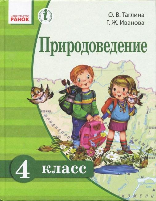 Природоведение. Учебник для  4 класса  ОУЗ с обуч. на рус.языке