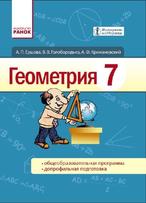Геометрия. Учебник для 7 класса общеобразовательных учебных заведений с обучением на русском языке
