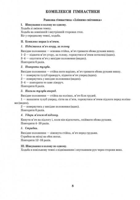 Сучасна дошкільна освіта. Розгорнутий календарний план. Середня група. ЗИМА
