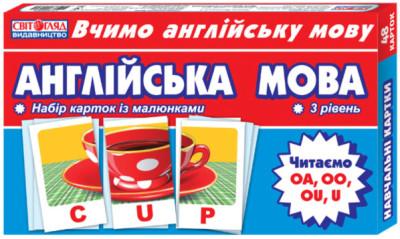 Тематичнi  картки. Англiйська мова. Читаємо U,OA,OU,OO (3 рівень)