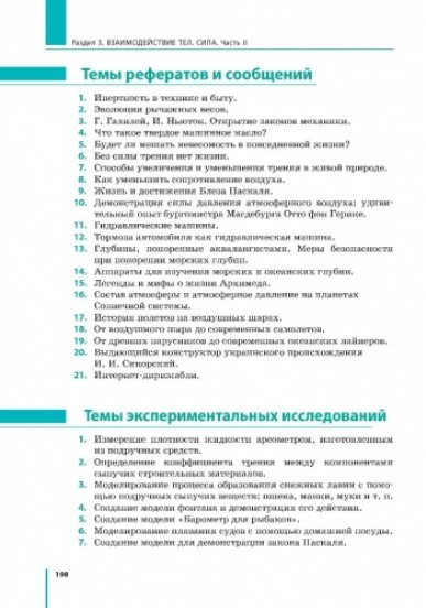 Физика. Учебник для 7 класа ОУЗ с обуч. на русском языке