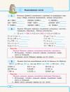 Математика. 4 класс. Учебная тетрадь. 2 часть