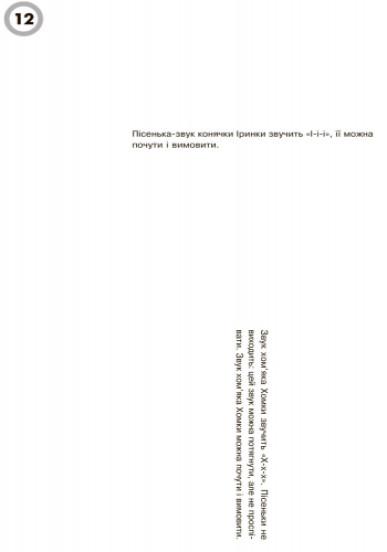 «Сучасна дошкільна освіта». Комплекс практичних матеріалів Навчання грамоти
