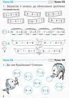 НУШ. Математика: Робочий зошит для 1 класу. У чотирьох частинах. Частина 3