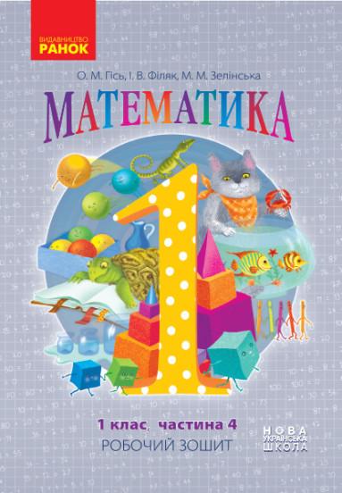 НУШ. Математика: Робочий зошит для 1 класу. У чотирьох частинах. Частина 4