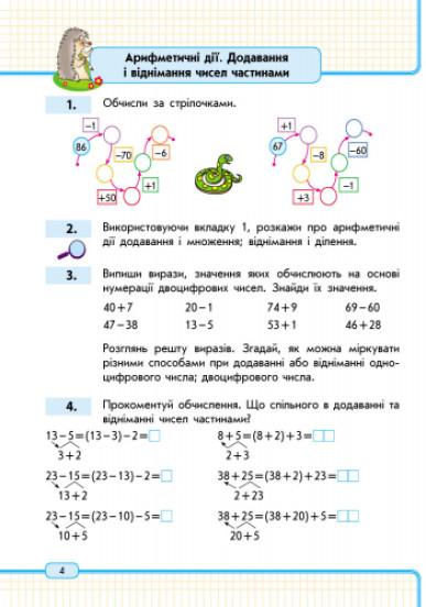 Математика. 3 кл. Навчальний зошит. 1 частина