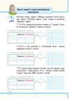 Математика. 3 кл. Навчальний зошит. 2 частина