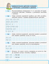 Математика. 4 класс. Учебная тетерадь: в 3 частях. Часть 1