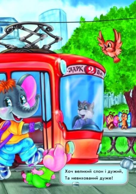 У трамваї. Секрети етикету