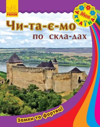 Замки та фортеці. Моя Україна. Читаємо по складах