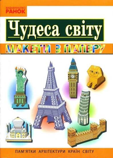 Я у світі. 3-4 клас. Чудеса світу. Пам'ятки архітектури країн світу. Макети із паперу