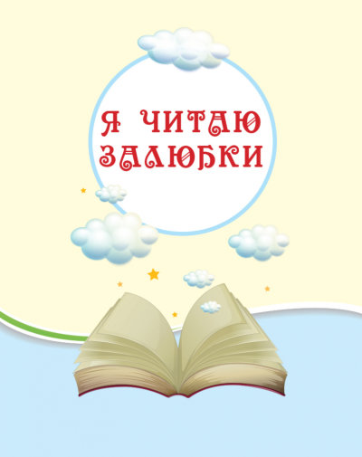 Читаємо на канікулах: Хрестоматія для 3 класу