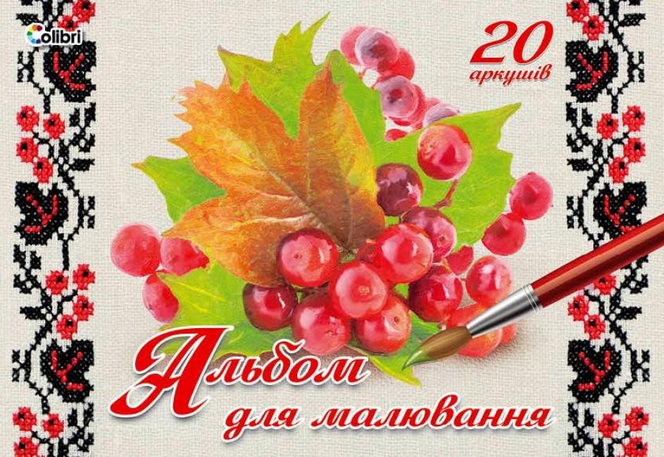 Альбом для малювання 'Український живопис'