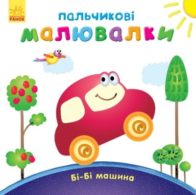 Пальчикові малювалки: Бі-Бі машина