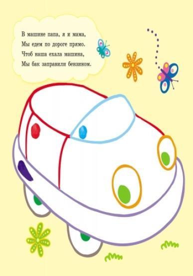 Пальчиковые рисовалки: Би-би машина