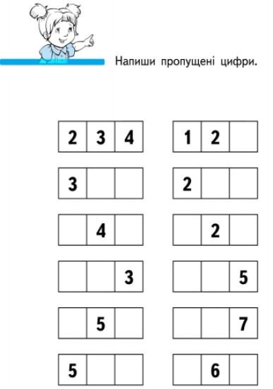 Перші вправи : Рахуємо граючи 6+