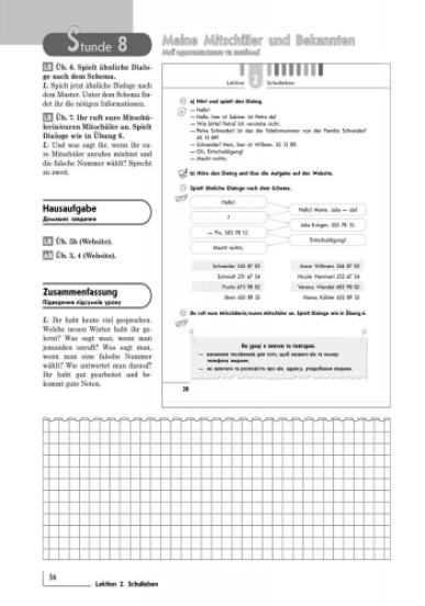 Німецька мова. 7 клас : книга для вчителя. До підруч. «Німецька мова. 7 клас. H@llo, Freunde!»(друга іноземна мова, третій рік навчання)
