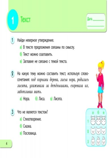 Русский язык. Скоро 4 класс