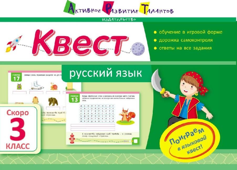 Квест. Русский язык. Скоро 3 класс