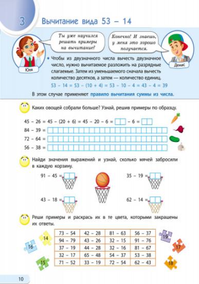 АРТ школа. Считаю, решаю.  Математика. Часть 2. 2 класс