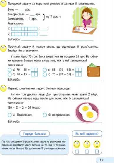 АРТ школа. Розв`язую задачі.  Математика. Частина 2. 2 клас