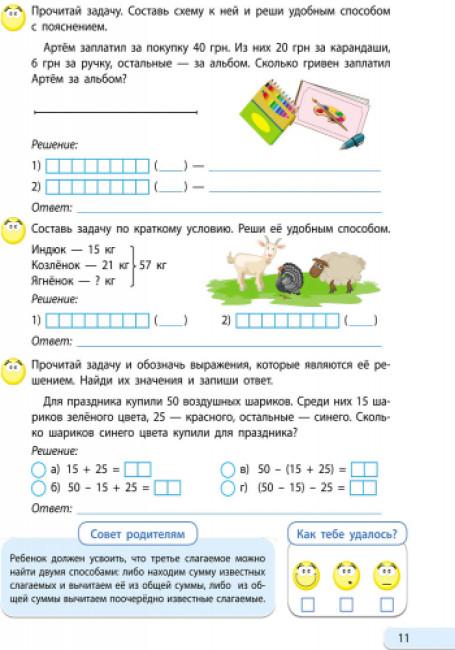 АРТ школа. Решаю задачи.  Математика. Часть 2. 2 класс