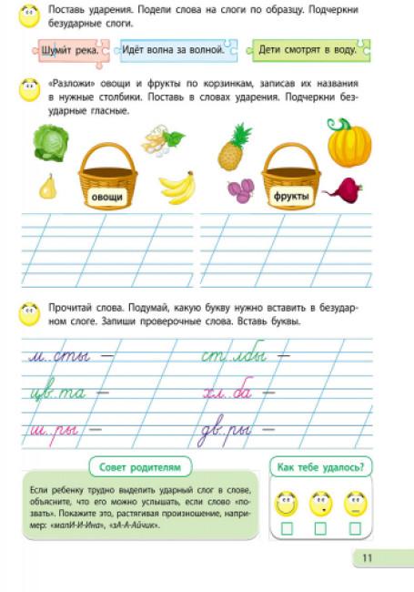 АРТ школа. Пишу грамотно. Русский язык. 2 класс
