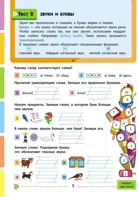 АРТ школа. Быстрые тесты. Русский язык. 2 класс