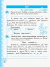 Волшебный ключик. Русский язык. Рабочая тетрадь. 3 класс. К учебнику Э. С. Сильновой, Н. Г. Каневской, В. Ф. Олейник