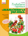 Мальовнича Україна. Розвиваючі прописи. 1 клас