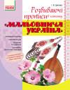 Мальовнича Україна. Розвиваючі прописи в клітинку. 1 клас