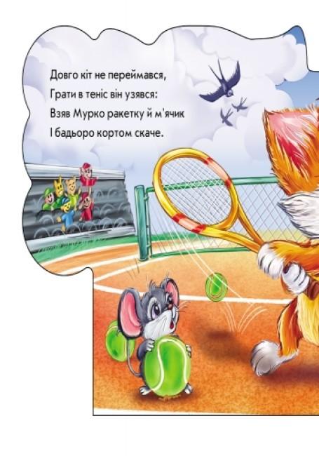 Мурчик-спортсмен