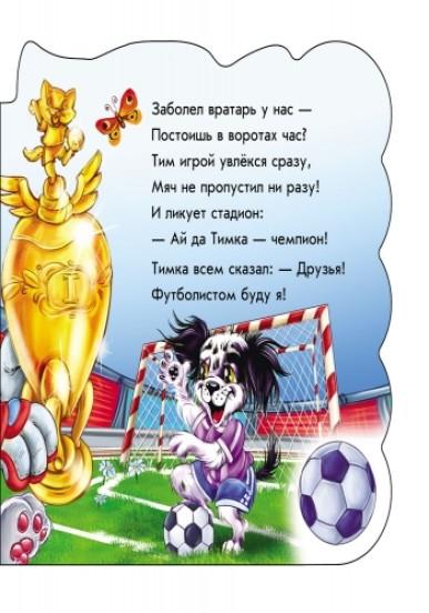 Тимка-спортсмен