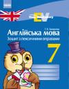 «Easy Vocabulary». Англійська мова. 7 клас: зошит з лексичними вправами