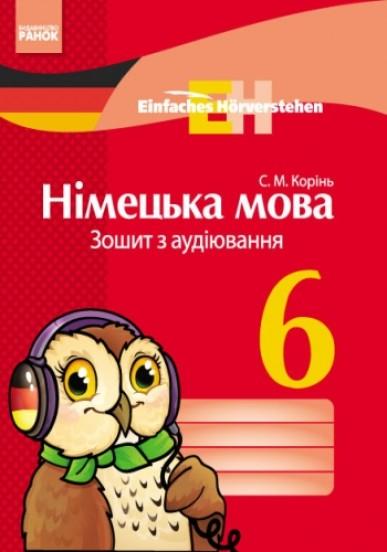 Einfaches Horverstehen. Німецька мова. 6 клас: зошит з аудіювання