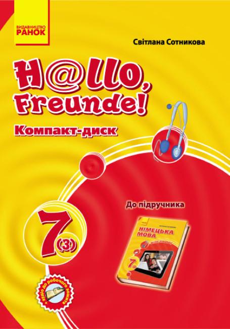 """Німецька мова. 7 клас: компакт-диск (до підручника німецької мови """"H@llo, Freunde!"""" для 7 класу загальноосвітніх навчальних закладів (друга іноземна мова, третій рік навчання)"""