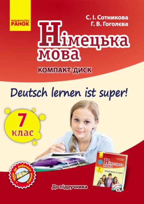 Німецька мова. 7 клас: компакт-диск (до підручника «Deutsch lernen ist super!»)