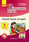 Німецька мова. 4(4) клас: компакт-диск (до підручника «Deutsch lernen ist super!»)
