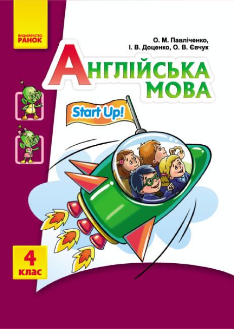 Англійська мова. 4 клас: компакт-диск (до підручника «Start Up!»)