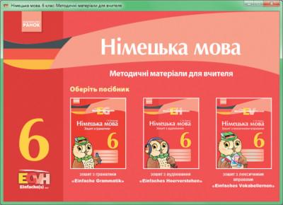 Einfache(s). Диск з німецька мови. 6 клас. Методичні матеріали для вчителя до зошитів з граматики, з аудіювання, з лексичними вправами