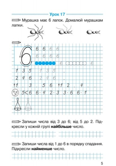 НУШ. Математика. 1 клас. Робочий зошит. У 4-х частинах. Частина 2