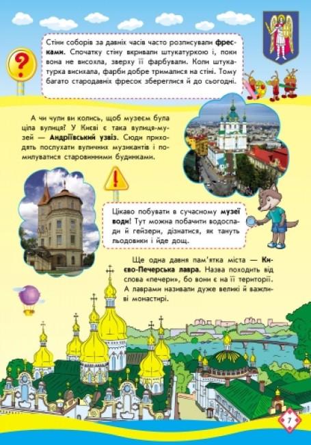 Мандруємо Україною