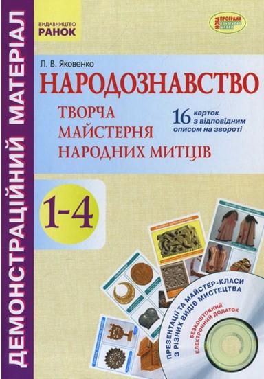 Народознавство. Творча майстерня народних митців. 1-4 класи. Демонстраційний матеріал + Диск